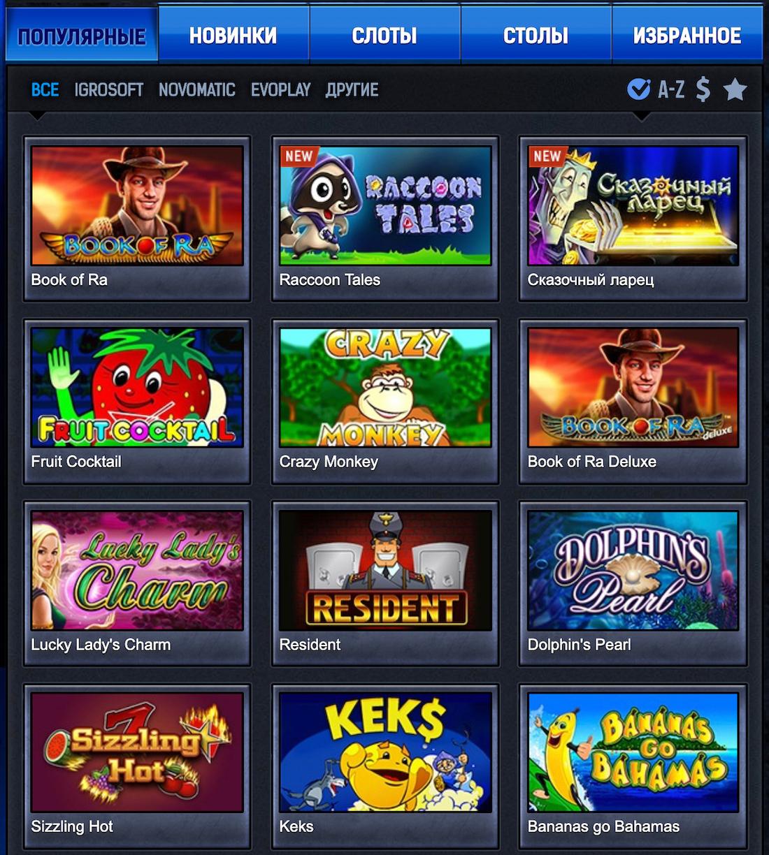 Бесплатно игровой автомат вулкан шары все эмуляторы игровых автоматов бесплатно