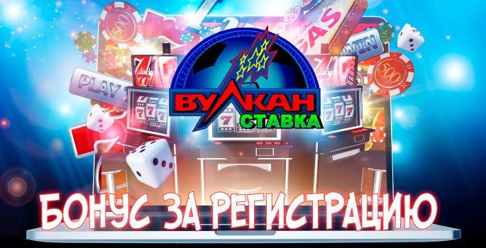 Рабочее зеркало казино вулкан играть в карты на раздевание на русском