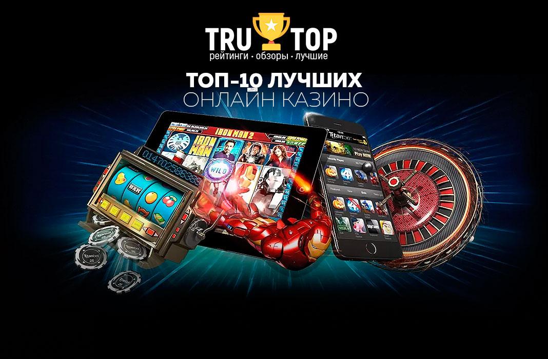 10 лучших казино и игровых автоматов