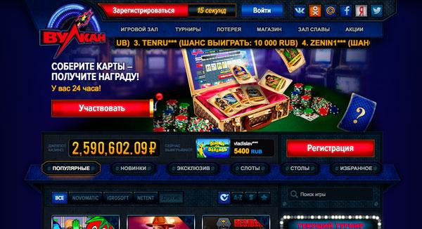 играть вулкан казино онлайн без регистрации