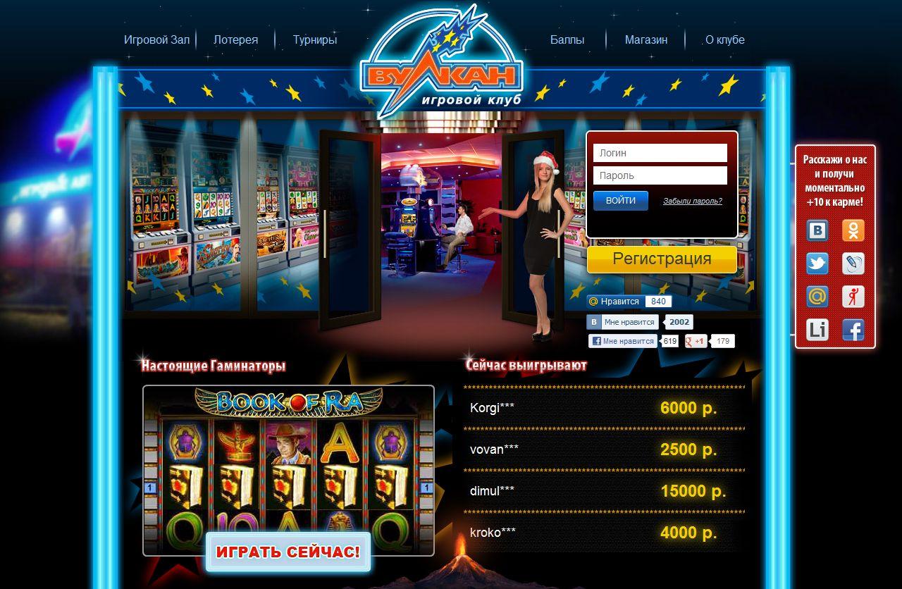 игровые автоматы вулкан казино фараон